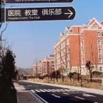 Tianchuan Lake Phase One - Signage